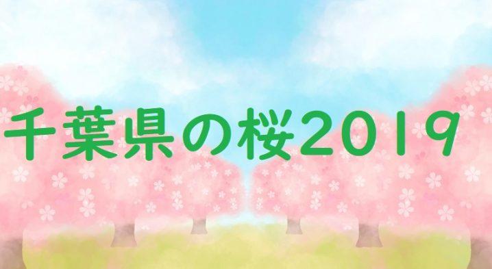 千葉県の桜2019