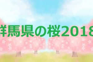 群馬県の桜2018