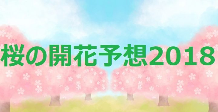 桜の開花予想2018