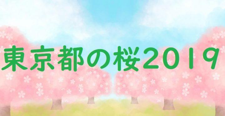東京都のの桜2019