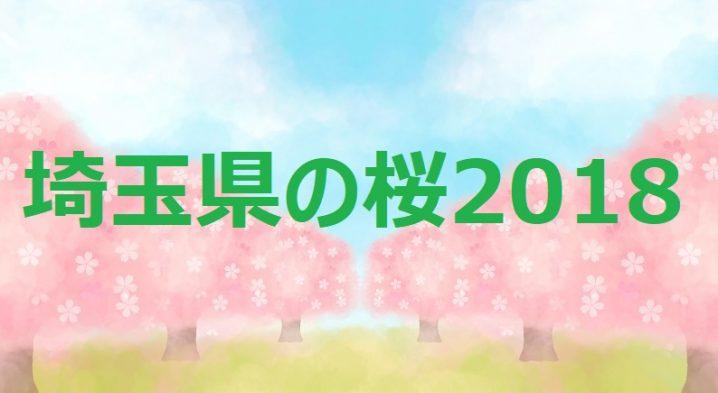 埼玉県の桜2018