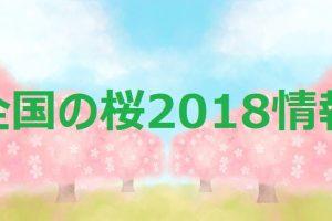 全国の桜2018情報
