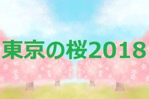 東京の桜2018-3