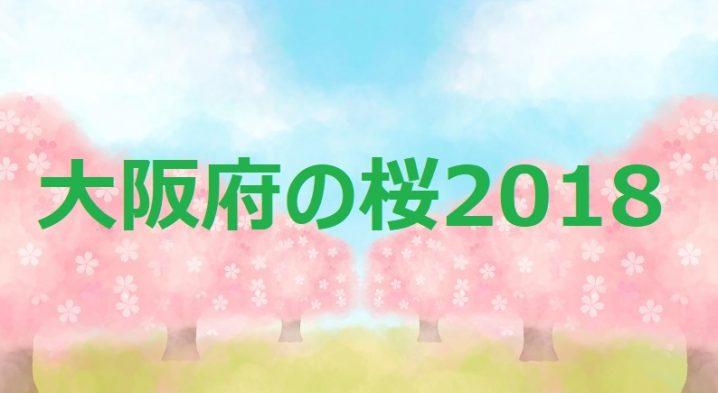 大阪府の桜2018