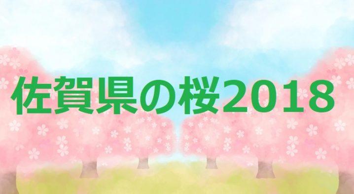 佐賀県の桜2018