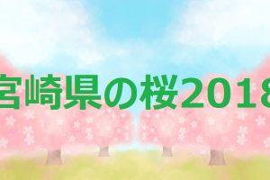 宮崎県の桜2018