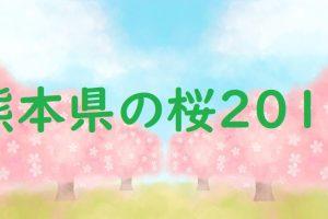 熊本県の桜2019
