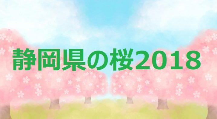静岡県の桜2018