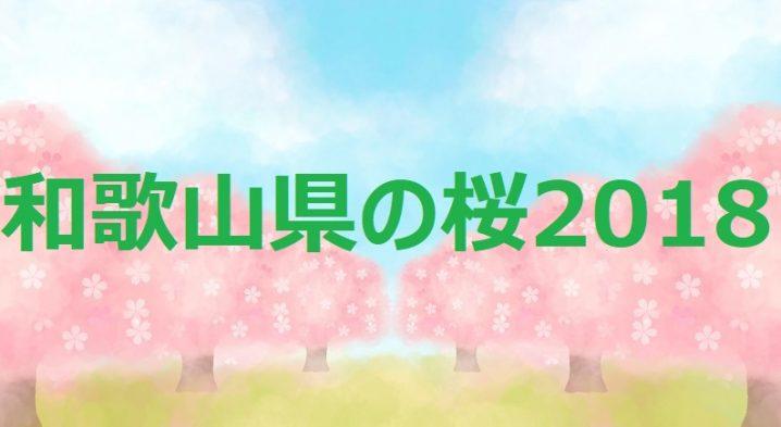 和歌山県の桜2018