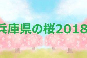 兵庫県の桜2018
