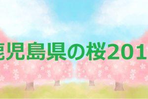 鹿児島県の桜2018