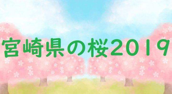 宮崎県の桜2019