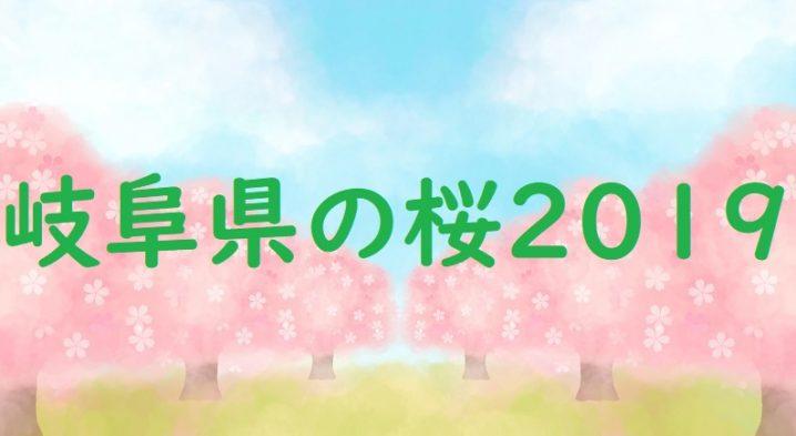 岐阜県の桜2019