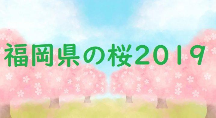 福岡県の桜2019