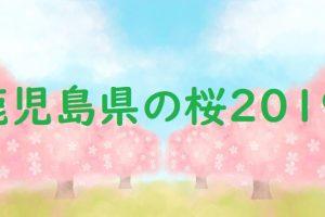 鹿児島県の桜2019