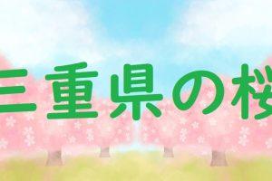 三重県の桜