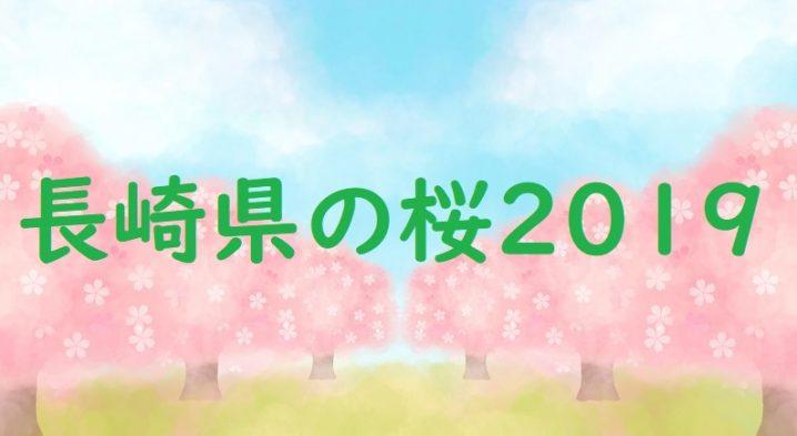 長崎県の桜2019