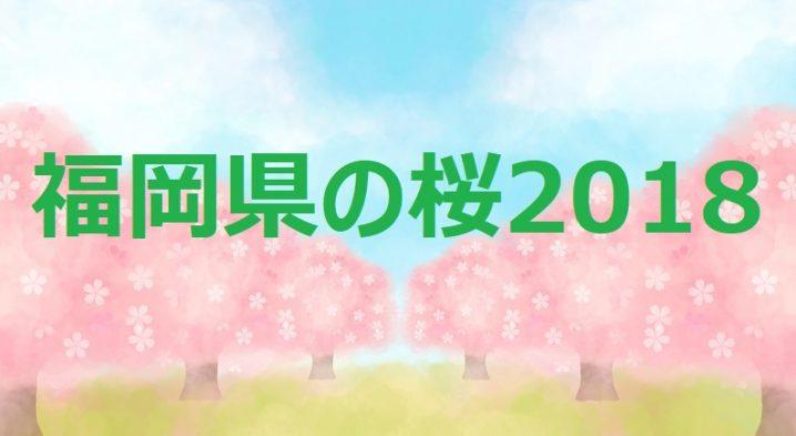 福岡県の桜2018