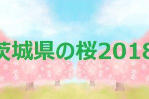 茨城県の桜2018