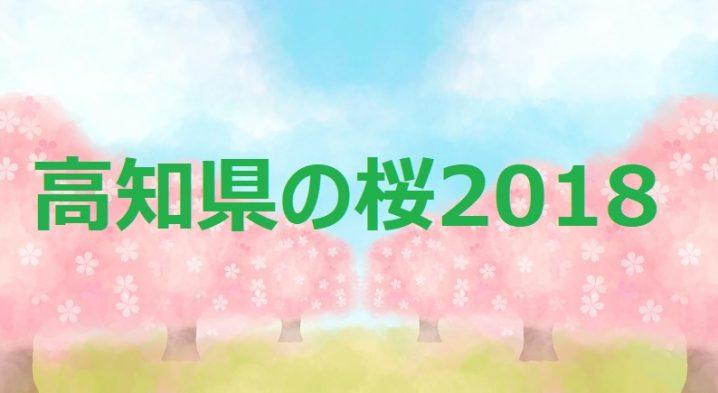 高知県の桜2018