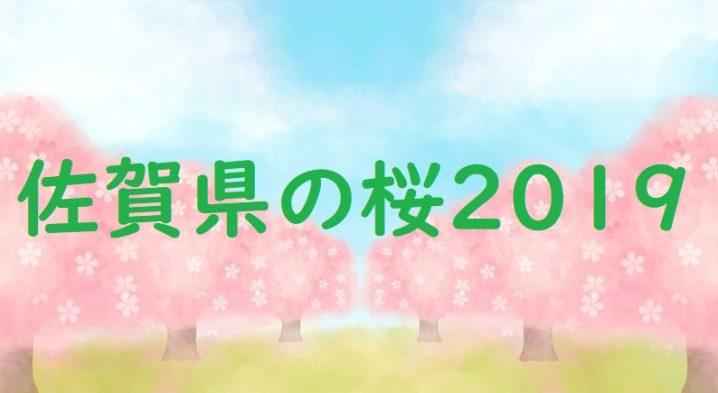 佐賀県の桜2019