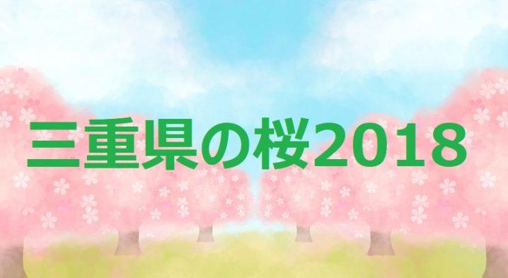 三重県の桜2018