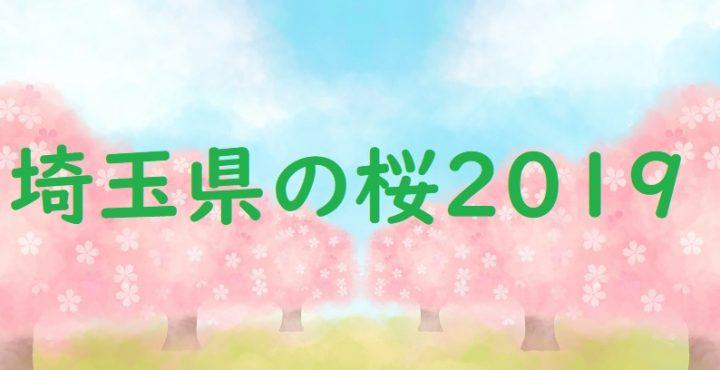 埼玉県の桜2019