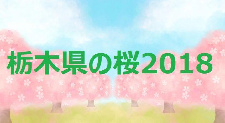 栃木県の桜2018