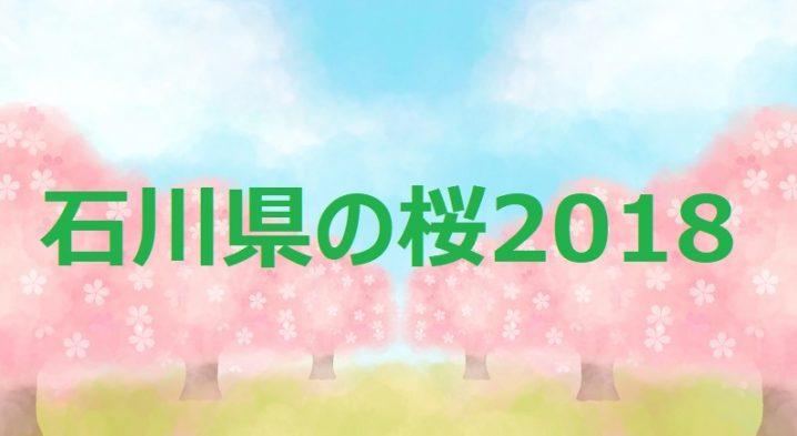 石川県の桜2018