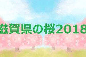滋賀県の桜2018