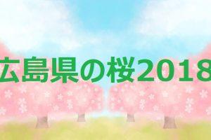 広島県の桜2018