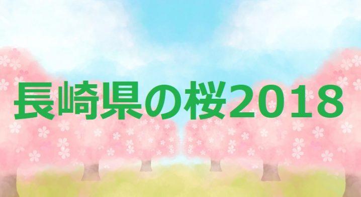 長崎県の桜2018