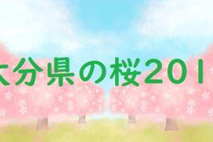 大分県の桜2019