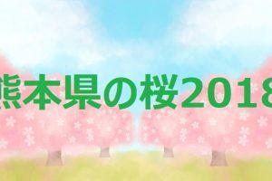 熊本県の桜2018
