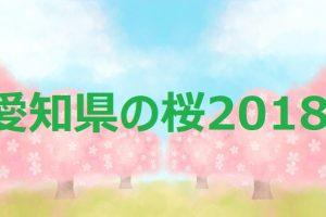 愛知県の桜2018