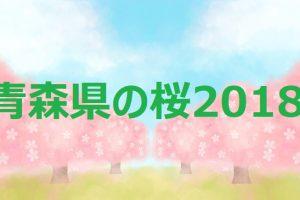 青森県の桜2018