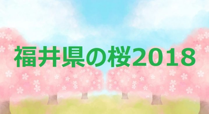 福井県の桜2018