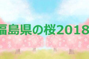 福島県の桜2018