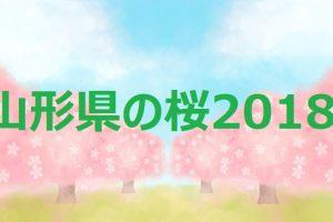 山形県の桜2018