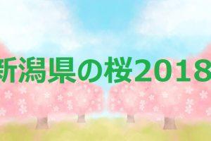 新潟県の桜2018