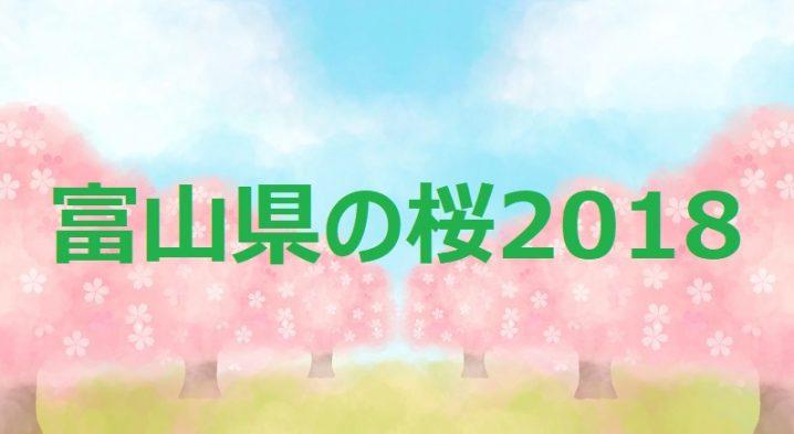 富山県の桜2018