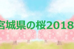 宮城県の桜2018