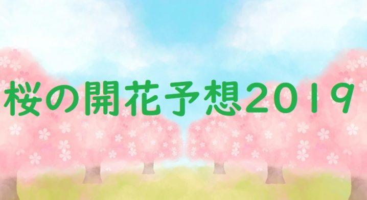 桜の開花予想2019